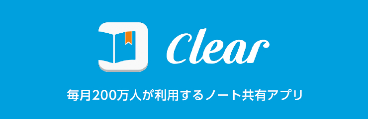 clear 毎月200万人が利用するノート共有アプリ